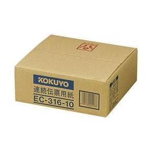 コクヨ EC-316-10 連続伝票用紙 企業向けフォーム ebest