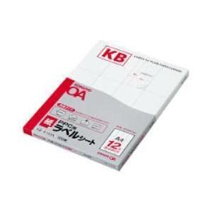 コクヨ KB-A192N PPCラベル用紙 A4 100S ebest