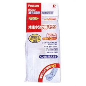 ピジョン 冷凍小分け用パック 50ml 10個入|ebest