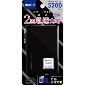 マクセル MPC-CW5200BK(ブラック) モバイル充電...