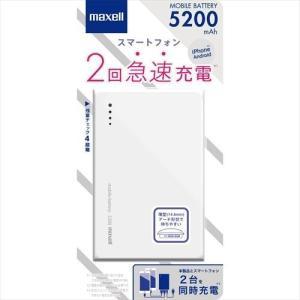 マクセル MPC-CW5200WH(ホワイト) モバイル充電バッテリー 5200mAh