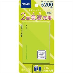 マクセル MPC-CW5200LM(ライム) モバイル充電バ...