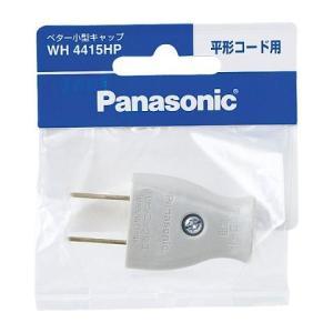 パナソニック WH4415HP(グレー) ベター小型キャップ 平形コード用