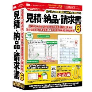 アイアールティー IRTB0497(通常版) 見積・納品・請求書6|ebest