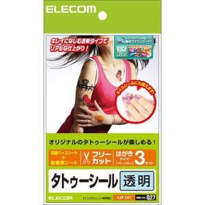 エレコム EJP-TAT 手作りタトゥーシール 透明 はがきサイズ 3セット ebest