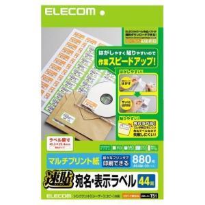 エレコム EDT-TMQ44 速貼 宛名・表示ラベル マルチプリント紙 A4 44面 20シート