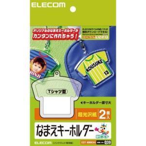 エレコム EDT-NMKH4 なまえキーホルダー Tシャツ型 はがきサイズ 2個|ebest