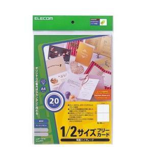 エレコム MT-2F20 フリーカード 2つ折り A4 2面 10シート