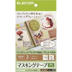 エレコム EDT-MTH マスキングテープラベル用紙 はがきサイズ フリーカット 3枚|ebest
