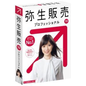 弥生 弥生販売 19 プロフェッショナル 新元号・消費税法改正対応|ebest