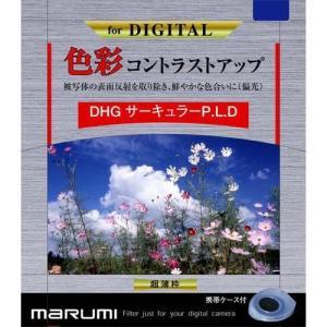 マルミ DHG サーキュラーP.L.D 58mm ebest