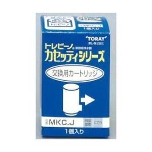 東レ MKC.J トレビーノ カセッティシリーズ用 カートリッジ 2物質除去 1個入