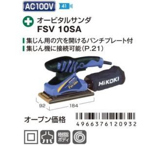 日立工機 FSV10SA サンダ|ebest