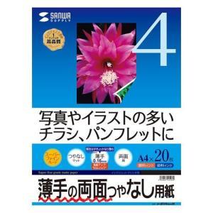 サンワサプライ JP-ERV4NA4N インクジェット両面印刷紙 薄手 A4サイズ 20枚入|ebest