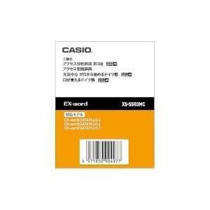 CASIO XS-SS03MC アクセス独和辞典 第3版 /アクセス和独辞典/ゼロから始めるドイツ語 ebest