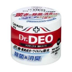 カーメイト D79 ドクターデオ 置きタイプ 無香|ebest