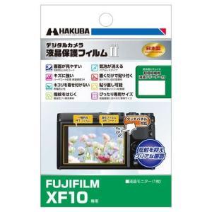 ハクバ DGF2-FXF10 FUJIFILM XF10 専用 液晶保護フィルム