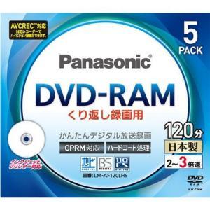 パナソニック LM-AF120LH5 録画用 DVD-RAM 4.7GB 繰り返し録画 プリンタブル 3倍速 5枚