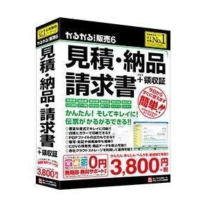 BSLシステム研究所 かるがるできる販売6 見積・納品・請求書+領収証 Win|ebest