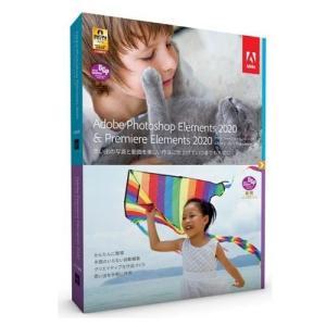 Adobe Photoshop Elements 2020 & Premiere Elements 2020 日本語版 Windows/Macintosh版
