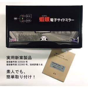 蝦眼電子サイドミラー(黒 5インチマット)S502-MB