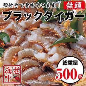 ブラックタイガー(500g)│国内加工│海老 えび エビ|ebihira55