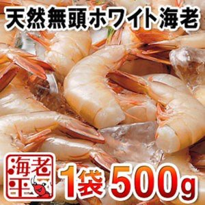 天然無頭海老/ホワイトえび(500g)│国内加工│海老 えび エビ|ebihira55