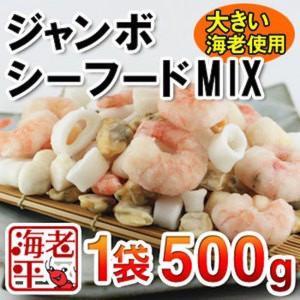 ジャンボシーフードミックス(500g)│国内加工│海老 えび エビ|ebihira55