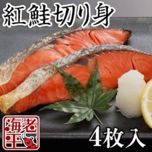 紅鮭切り身 4枚入│国内加工│しゃけ シャケ│さけ サケ|ebihira55
