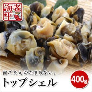 トップシェル 400g │アカニシ貝|ebihira55