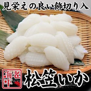 松笠イカ(500g)│いか 烏賊 イカ|ebihira55