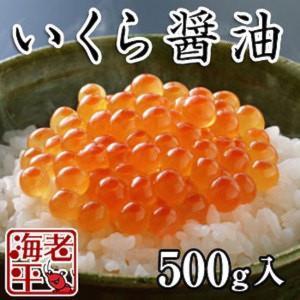 いくら醤油 (500g)│イクラ|ebihira55