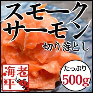 スモークサーモン切り落とし(500g) お徳用|ebihira55