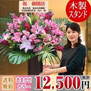 花 お祝いスタンド花 木製スタンド180cm位 花色はプロにお任せ 12500円(税別) あすつく お届け地域は東京都・神奈川県(一部除く) 開店祝い、オープン【wd】|ebina-youran