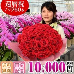 バラ 花束 60本 10000円(税別)全国お届け バラ花束 還暦祝い 記念日 誕生日 プロポーズ 結婚 還暦を祝う60本【rose】|ebina-youran
