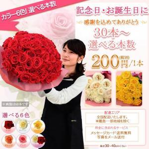 バラ 花束 200円/1本還暦祝い 選べるカラー 30本〜始めました。フラワーギフト プレゼント プロポーズ 花 花束 還暦祝い 敬老の日【rose】|ebina-youran|02