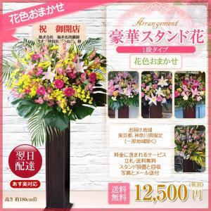 花 お祝いスタンド花 木製スタンド180cm位 花色はプロにお任せ 12500円(税別) あすつく お届け地域は東京都・神奈川県(一部除く) 開店祝い、オープン【wd】|ebina-youran|05