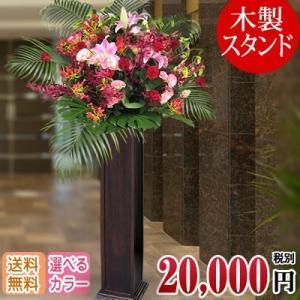 花 お祝いスタンド花 木製スタンド180cm位 15000円(税別) あすつく お届け地域は東京都・神奈川県(一部除く) 開店祝い、オープン、開院祝い、開業祝いなど【wd】|ebina-youran
