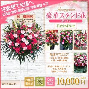 スタンド花 開店祝い 花 全国に宅配でお届け。一部除く 豪華1段スタンド花 10,000円(税別) 高さ160〜170cm位 立札無料【stta】|ebina-youran|04