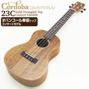 ウクレレ コンサート Cordoba コルドバ  23C オバンコール単板トップ  Low-G弦プレゼント|ebisound