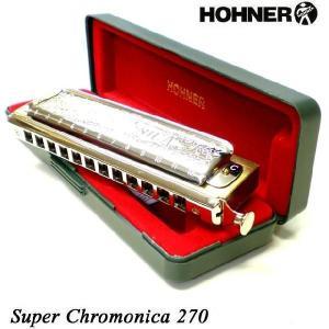 HOHNER ホーナー Super Chromonica 270 270/48 C調 ホーナー クロマチックハーモニカ|ebisound