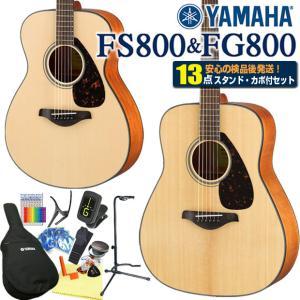 ヤマハ アコースティックギター YAMAHA FS800 / FG800 初心者 12点セット|ebisound