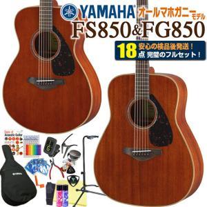 ヤマハ アコースティックギター YAMAHA FG850 / FS850 初心者 ハイグレード16点セット|ebisound