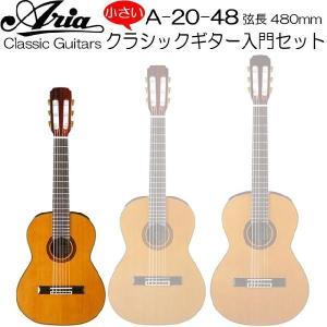 人気のミニ クラシックギター ARIA アリア クラシックギター A-20-48 入門セット ebisound