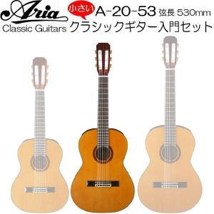 人気のミニ クラシックギター ARIA アリア クラシックギター A-20-53 入門セット|ebisound