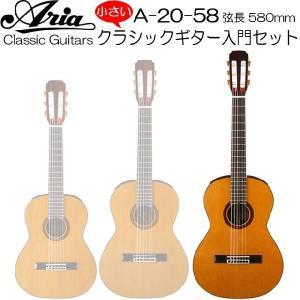 人気のミニ クラシックギター ARIA アリア クラシックギター A-20-58 入門セット|ebisound