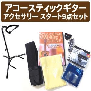 アコギ 初心者 入門 アコースティックギター用 アクセサリー9点セット スタンド カポ付 スタートキット|ebisound