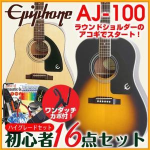 エピフォン アコギ Epiphone AJ-100 アコースティックギター 初心者 ハイグレード 16点 セット ebisound