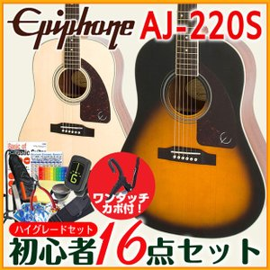 Epiphone エピフォン アコギ AJ-220S アコースティックギター 初心者 ハイグレード 16点 セット ebisound