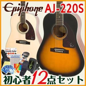 Epiphone エピフォン アコギ AJ-220S アコースティックギター 初心者 入門 12点 セット ebisound